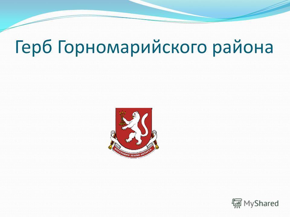 Герб Горномарийского района