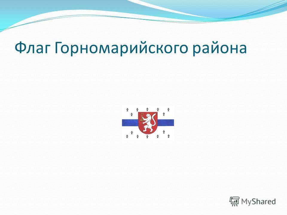 Флаг Горномарийского района