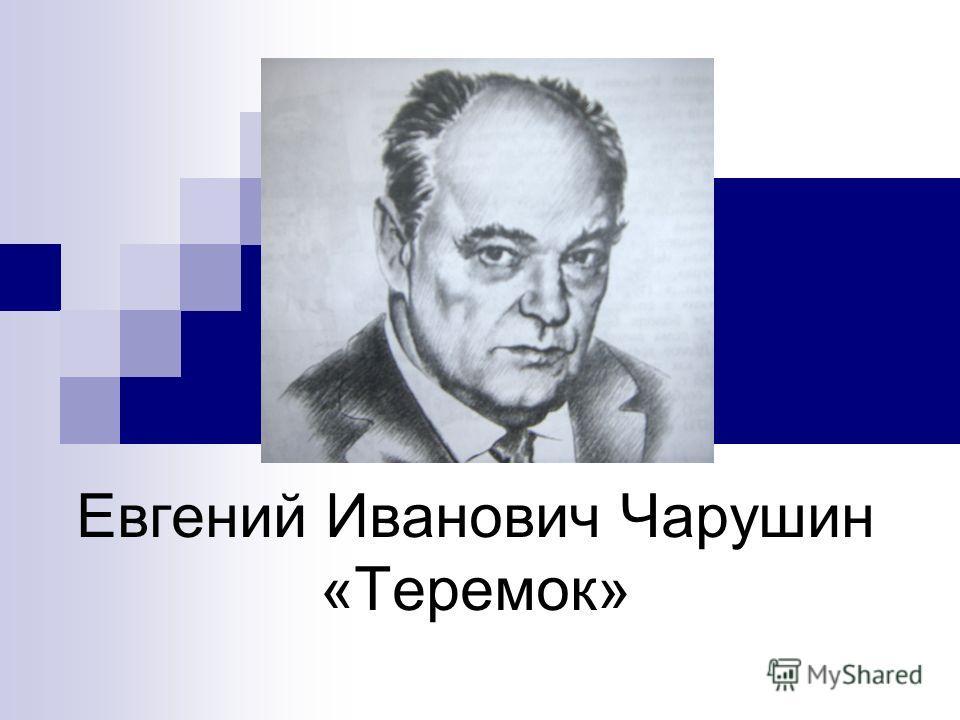 Евгений Иванович Чарушин «Теремок»