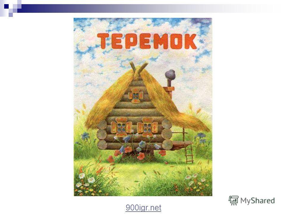 Сказка Теремок. 900igr.net