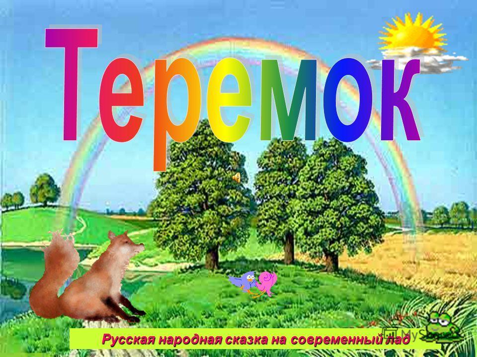 Русская народная сказка на современный лад