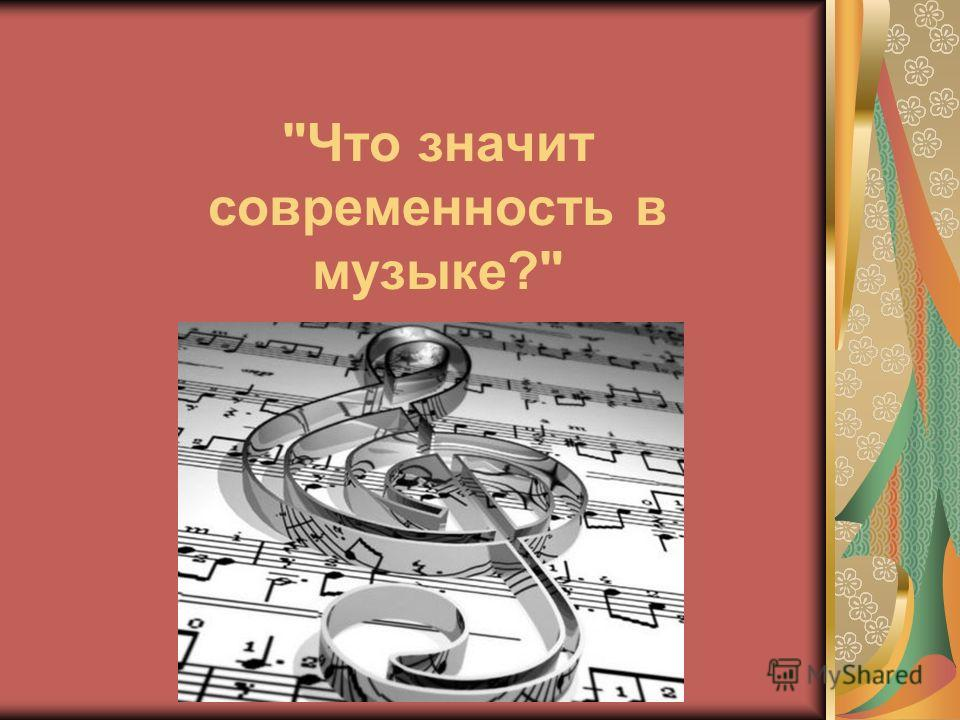 Что значит современность в музыке?