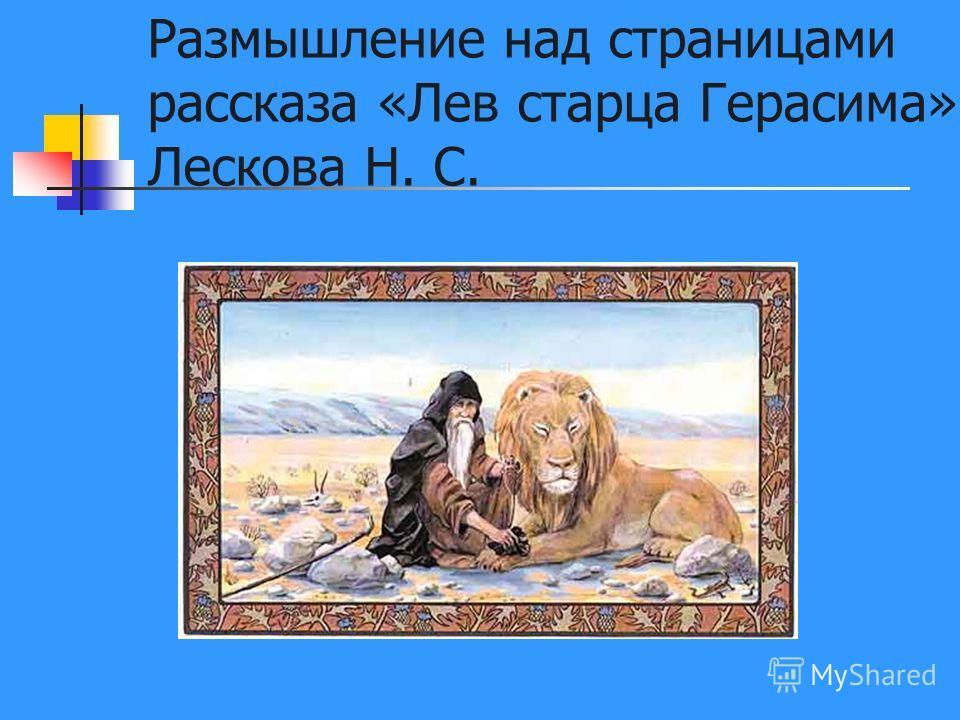 Размышление над страницами рассказа «Лев старца Герасима» Лескова Н. С.