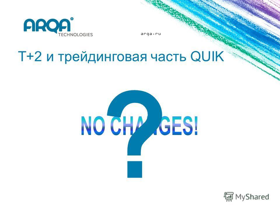 arqa.ru T+2 и трейдинговая часть QUIK