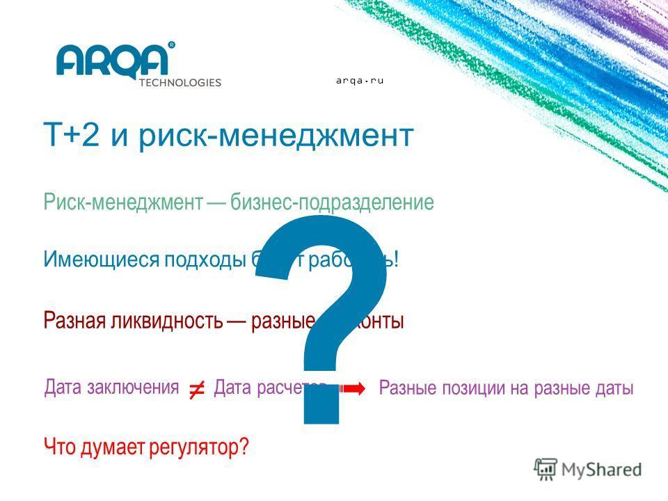arqa.ru T+2 и риск-менеджмент =