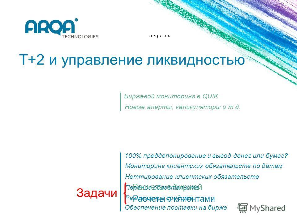 Перенос обязательств arqa.ru T+2 и управление ликвидностью Расчеты с биржей Расчеты с клиентами Биржевой мониторинг в QUIK Новые алерты, калькуляторы и т.д. 100% преддепонирование и вывод денег или бумаг? Мониторинг клиентских обязательств по датам Н