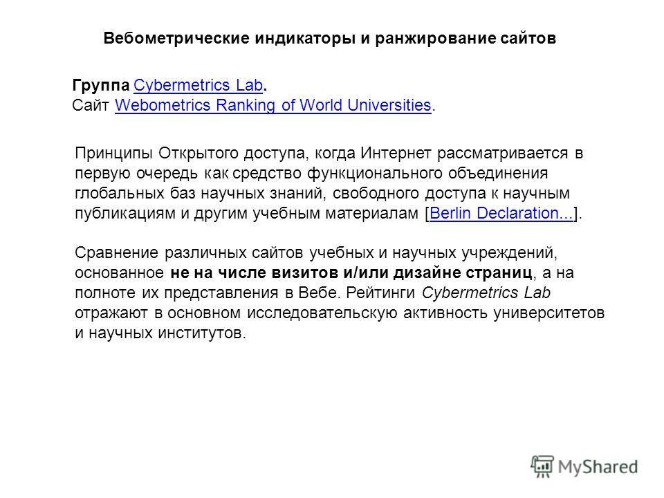 Вебометрические индикаторы и ранжирование сайтов Группа Cybermetrics Lab.Cybermetrics Lab Cайт Webometrics Ranking of World Universities.Webometrics Ranking of World Universities Принципы Открытого доступа, когда Интернет рассматривается в первую оче