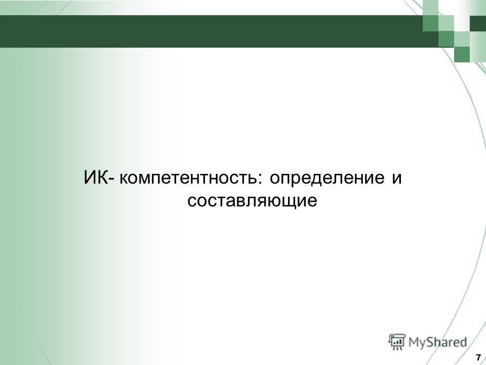 ИК- компетентность: определение и составляющие 7
