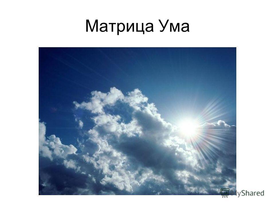 Матрица Ума