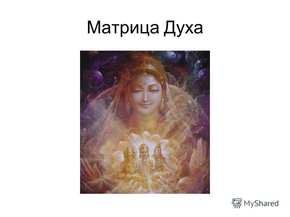 Матрица Духа