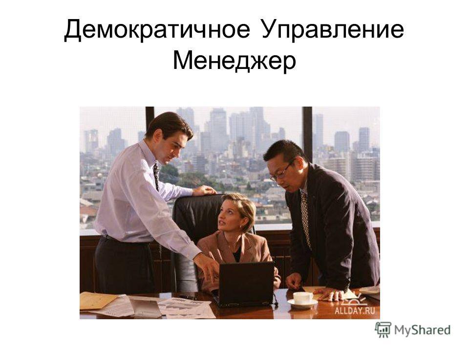 Демократичное Управление Менеджер