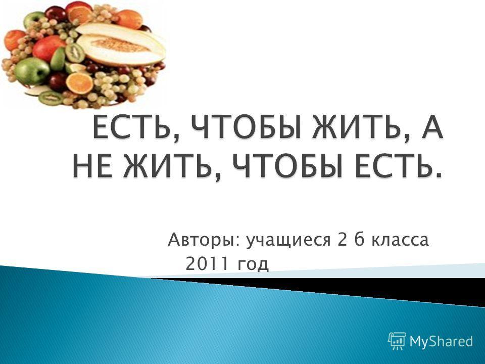 Авторы: учащиеся 2 б класса 2011 год