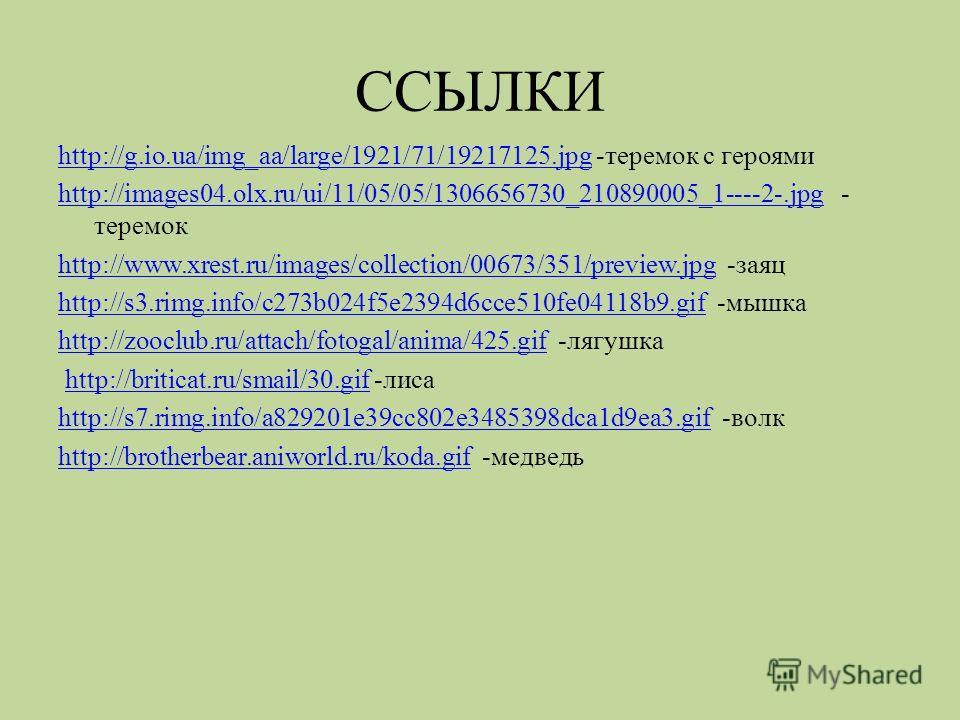 ССЫЛКИ http://g.io.ua/img_aa/large/1921/71/19217125.jpghttp://g.io.ua/img_aa/large/1921/71/19217125.jpg -теремок с героями http://images04.olx.ru/ui/11/05/05/1306656730_210890005_1----2-.jpghttp://images04.olx.ru/ui/11/05/05/1306656730_210890005_1---