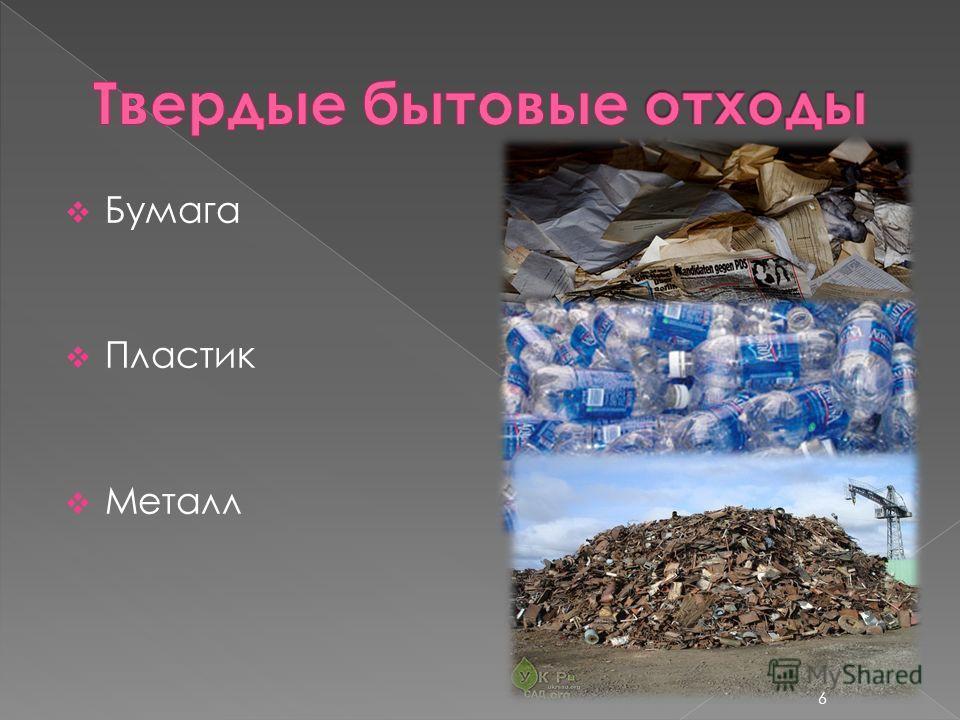 Бумага Пластик Металл 6