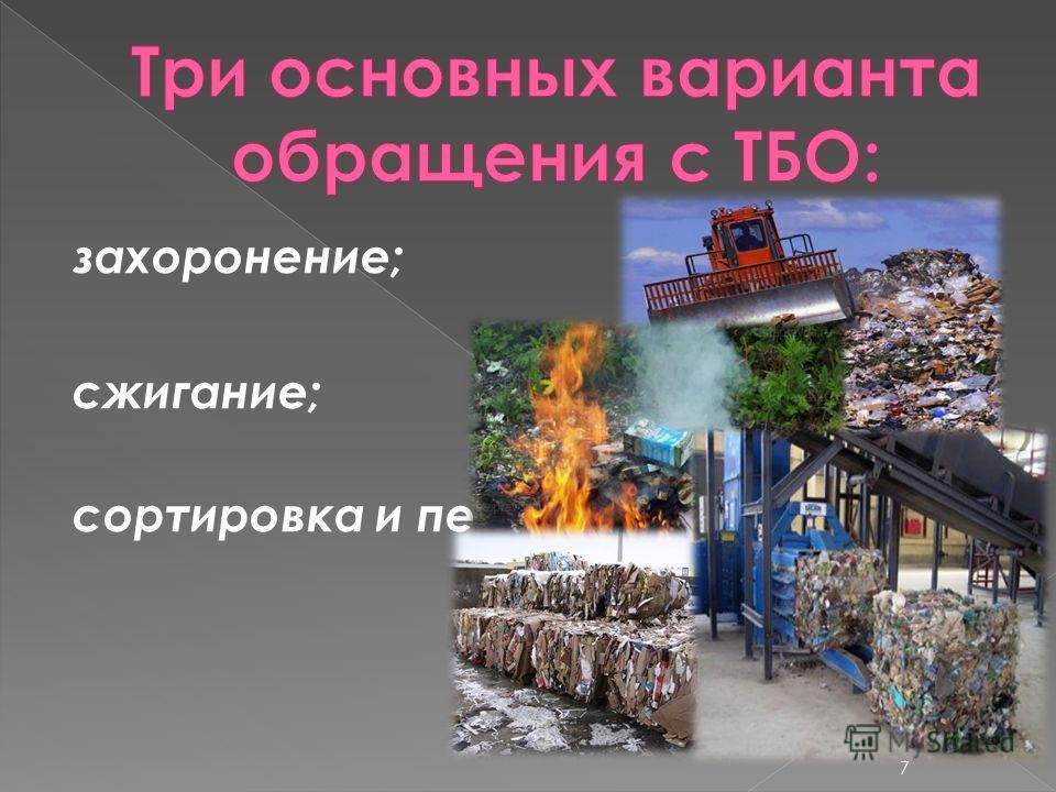 захоронение; сжигание; сортировка и переработка. 7