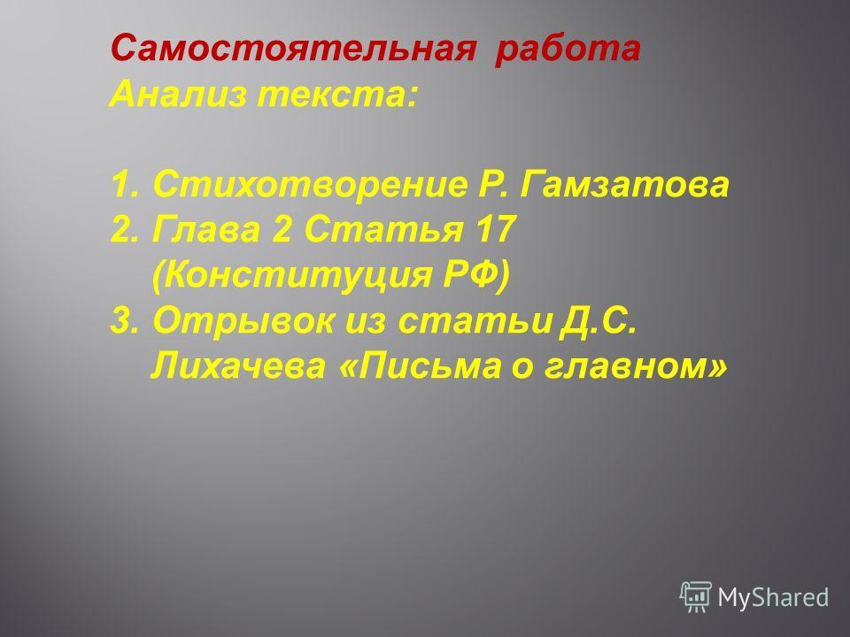 Самостоятельная работа Анализ текста: 1.Стихотворение Р. Гамзатова 2.Глава 2 Статья 17 (Конституция РФ) 3.Отрывок из статьи Д.С. Лихачева «Письма о главном»