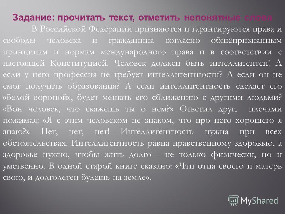 Задание: прочитать текст, отметить непонятные слова В Российской Федерации признаются и гарантируются права и свободы человека и гражданина согласно общепризнанным принципам и нормам международного права и в соответствии с настоящей Конституцией. Че