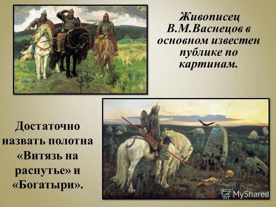 Живописец В.М.Васнецов в основном известен публике по картинам. Достаточно назвать полотна «Витязь на распутье» и «Богатыри».