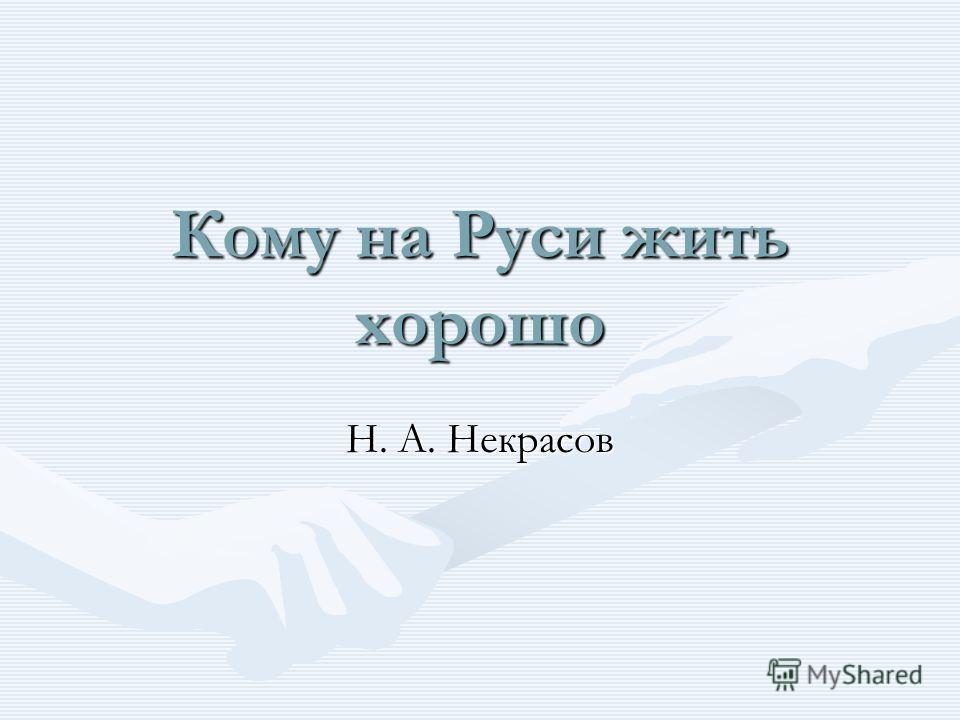Кому на Руси жить хорошо Н. А. Некрасов
