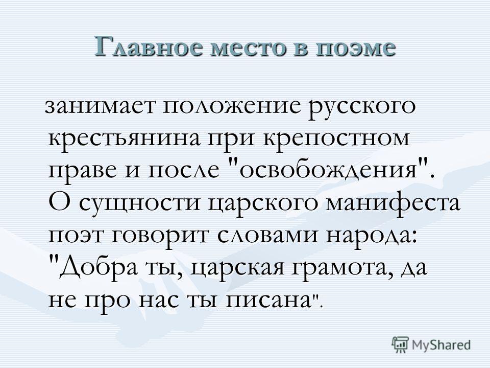 Главное место в поэме занимает положение русского крестьянина при крепостном праве и после