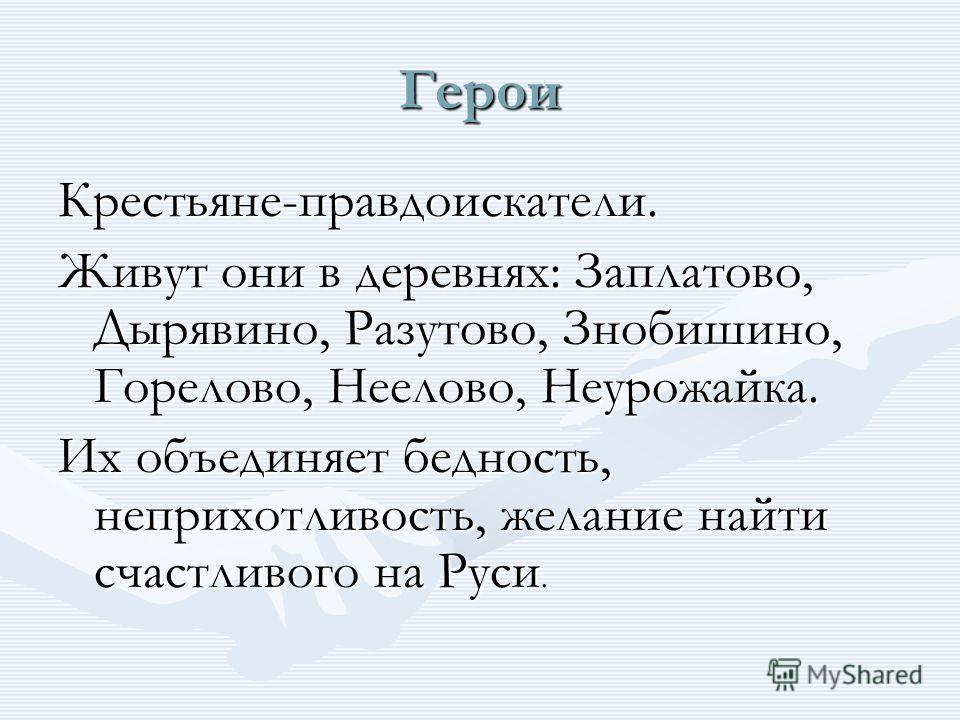 Герои Крестьяне-правдоискатели. Живут они в деревнях: Заплатово, Дырявино, Разутово, Знобишино, Горелово, Неелово, Неурожайка. Их объединяет бедность, неприхотливость, желание найти счастливого на Руси.