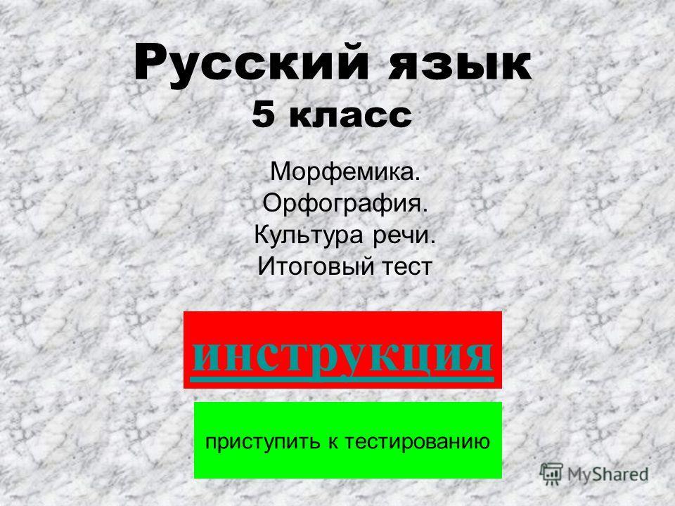Русский язык 5 класс Морфемика. Орфография. Культура речи. Итоговый тест приступить к тестированию инструкция