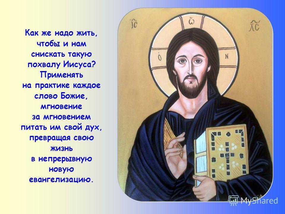 «Вы уже очищены через слово, которое Я проповедал вам» «Вы уже очищены через слово, которое Я проповедал вам»