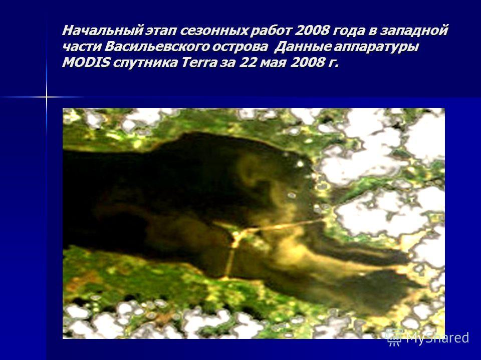 Начальный этап сезонных работ 2008 года в западной части Васильевского острова Данные аппаратуры MODIS спутника Terra за 22 мая 2008 г.