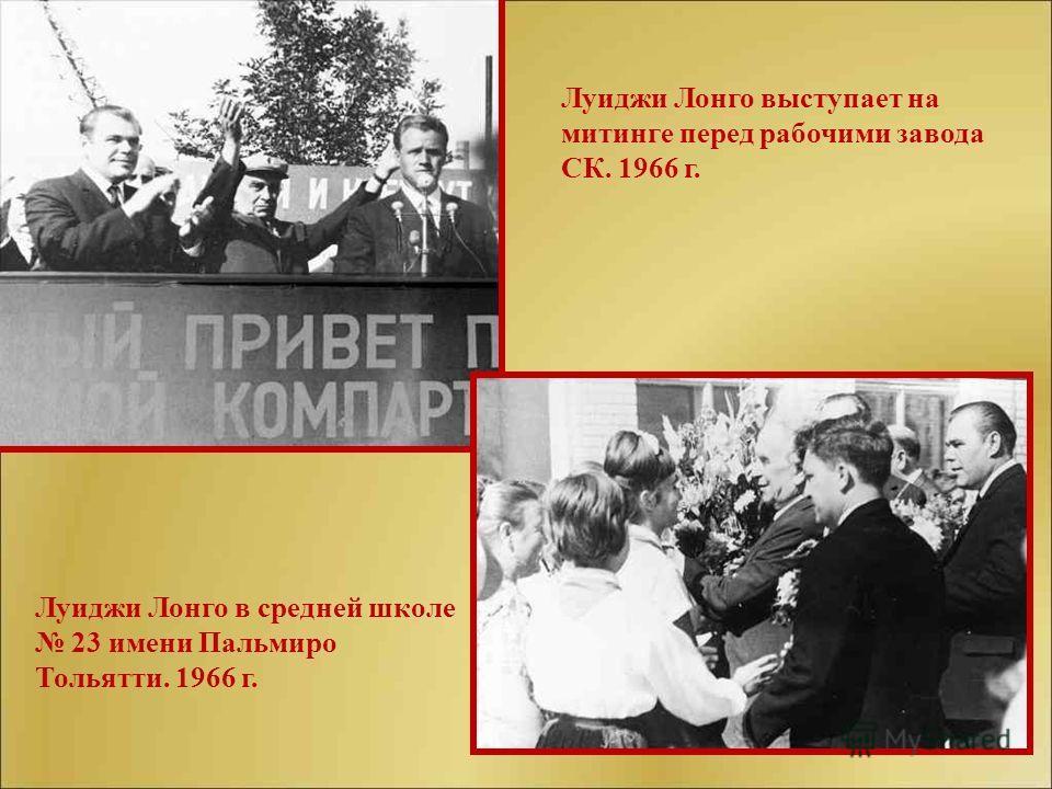 Луиджи Лонго выступает на митинге перед рабочими завода СК. 1966 г. Луиджи Лонго в средней школе 23 имени Пальмиро Тольятти. 1966 г.