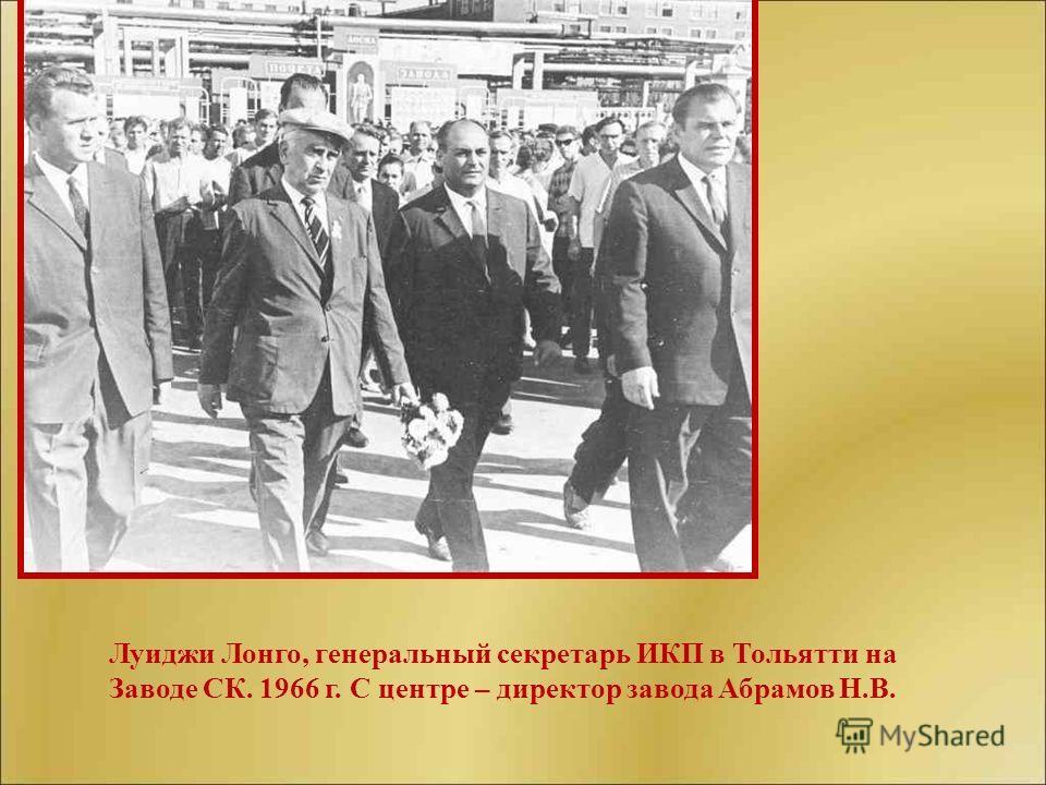 Луиджи Лонго, генеральный секретарь ИКП в Тольятти на Заводе СК. 1966 г. С центре – директор завода Абрамов Н.В.