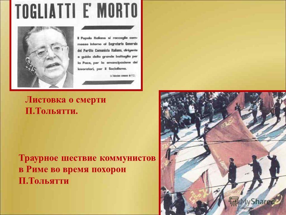 Листовка о смерти П.Тольятти. Траурное шествие коммунистов в Риме во время похорон П.Тольятти