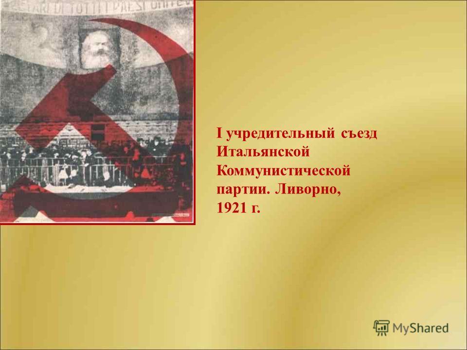 I учредительный съезд Итальянской Коммунистической партии. Ливорно, 1921 г.
