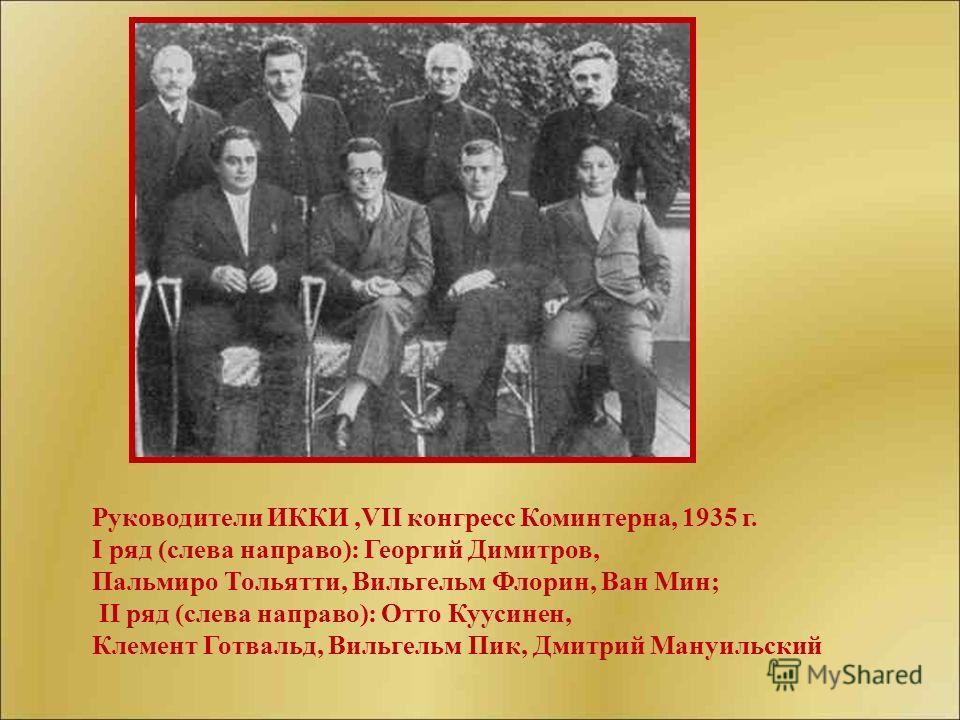 Руководители ИККИ,VII конгресс Коминтерна, 1935 г. I ряд (слева направо): Георгий Димитров, Пальмиро Тольятти, Вильгельм Флорин, Ван Мин; II ряд (слева направо): Отто Куусинен, Клемент Готвальд, Вильгельм Пик, Дмитрий Мануильский