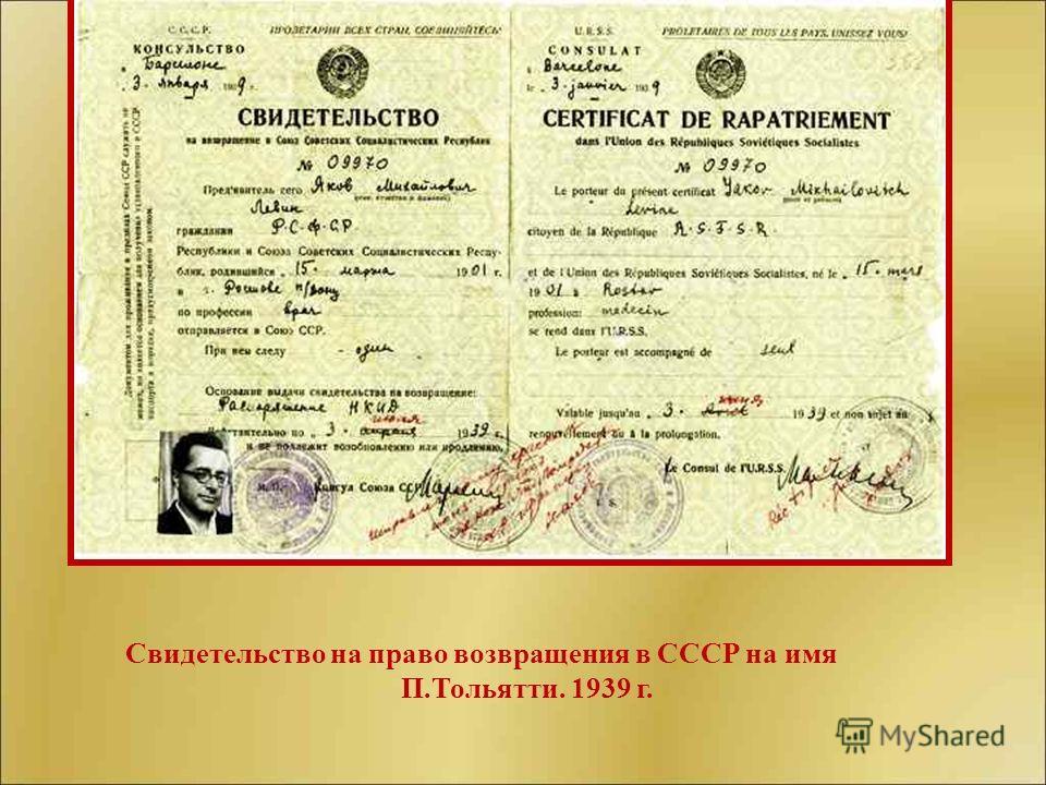 Свидетельство на право возвращения в СССР на имя П.Тольятти. 1939 г.
