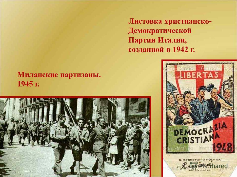 Листовка христианско- Демократической Партии Италии, созданной в 1942 г. Миланские партизаны. 1945 г.