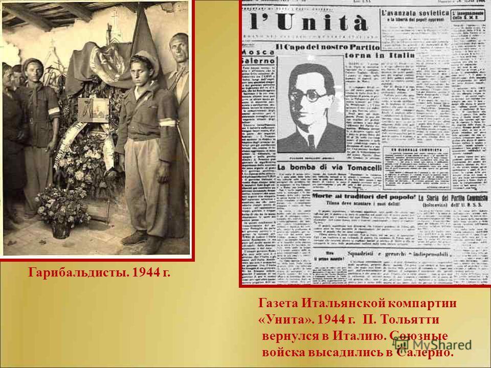 Гарибальдисты. 1944 г. Газета Итальянской компартии «Унита». 1944 г. П. Тольятти вернулся в Италию. Союзные войска высадились в Салерно.