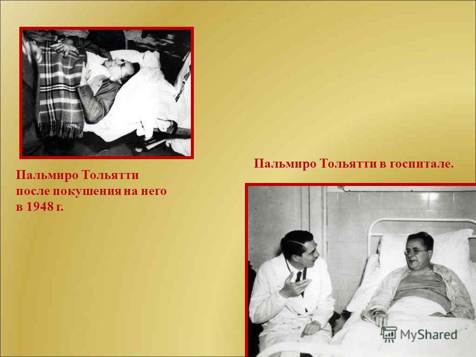 Пальмиро Тольятти после покушения на него в 1948 г. Пальмиро Тольятти в госпитале.
