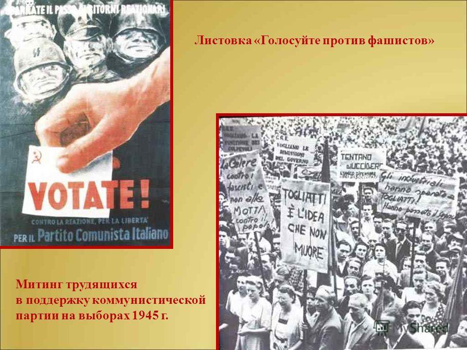 Листовка «Голосуйте против фашистов» Митинг трудящихся в поддержку коммунистической партии на выборах 1945 г.