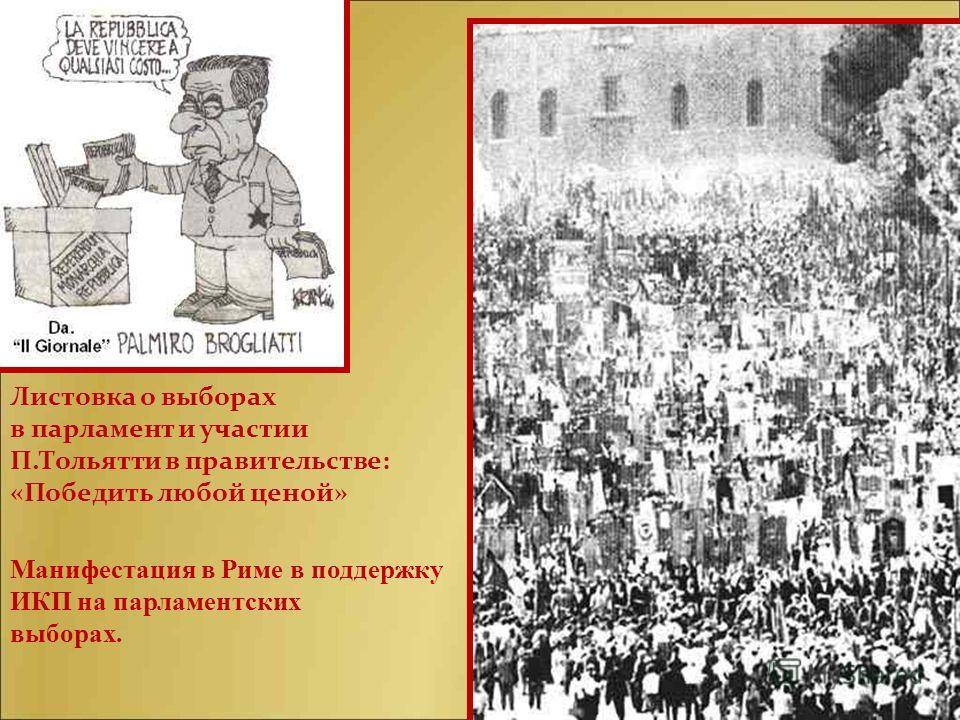 Листовка о выборах в парламент и участии П.Тольятти в правительстве: «Победить любой ценой» Манифестация в Риме в поддержку ИКП на парламентских выборах.