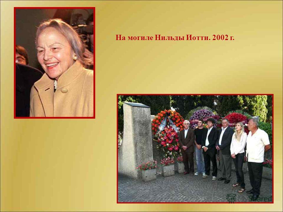 На могиле Нильды Иотти. 2002 г.