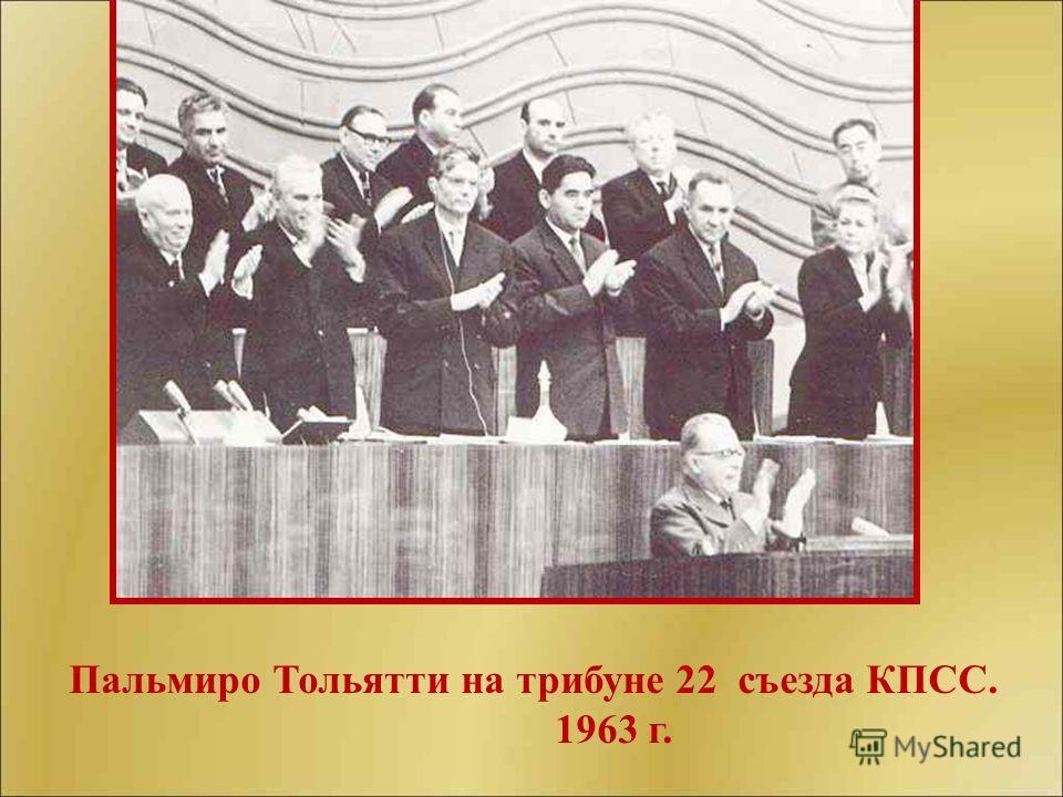 Пальмиро Тольятти на трибуне 22 съезда КПСС. 1963 г.