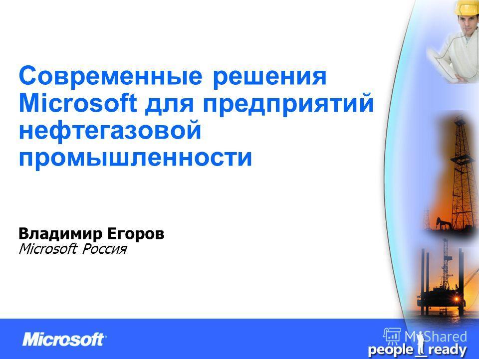 Современные решения Microsoft для предприятий нефтегазовой промышленности Владимир Егоров Microsoft Россия