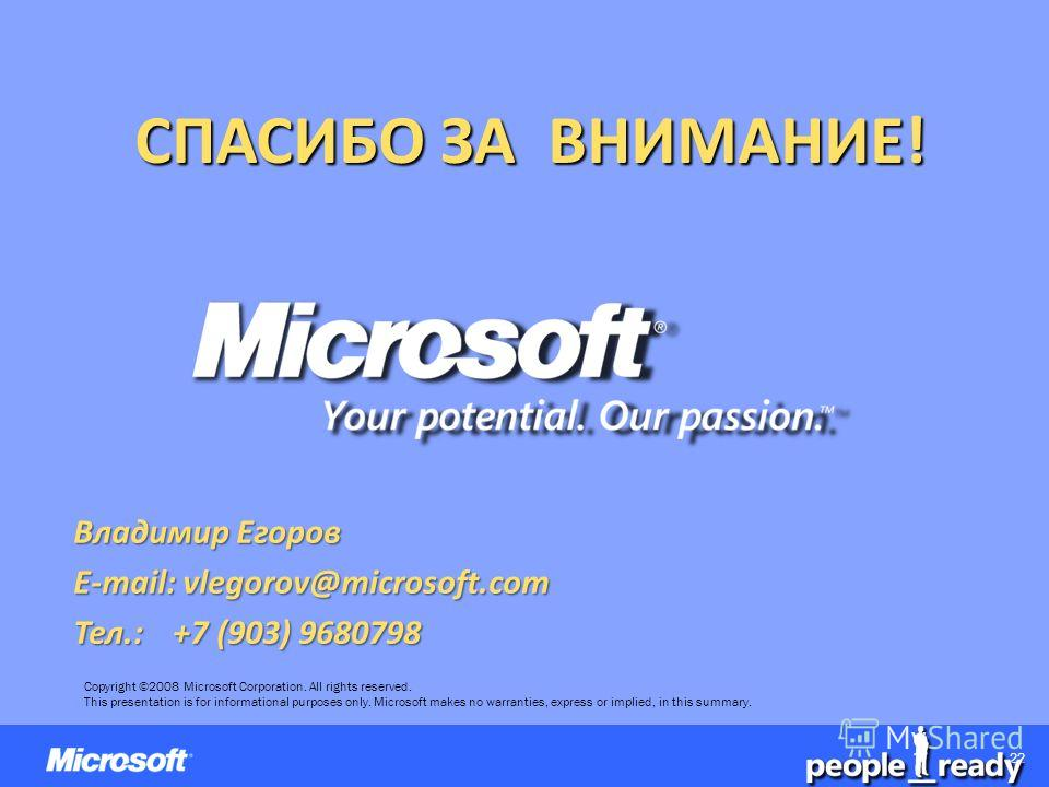 CONFIDENTIAL 2222 Copyright ©2008 Microsoft Corporation. All rights reserved. This presentation is for informational purposes only. Microsoft makes no warranties, express or implied, in this summary. Владимир Егоров E-mail: vlegorov@microsoft.com Тел
