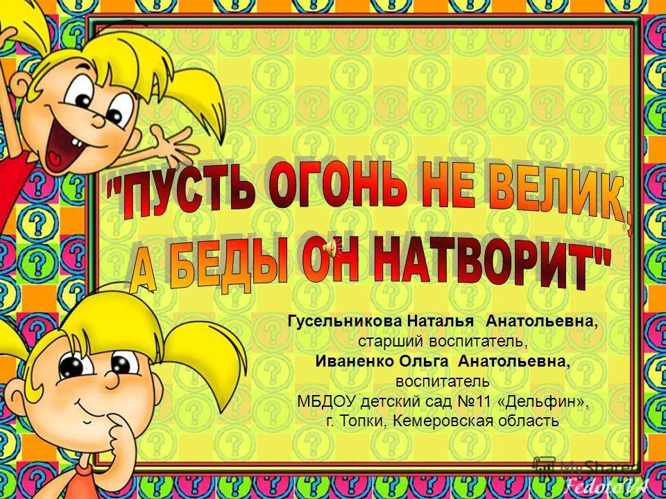 Гусельникова Наталья Анатольевна, старший воспитатель, Иваненко Ольга Анатольевна, воспитатель МБДОУ детский сад 11 «Дельфин», г. Топки, Кемеровская область