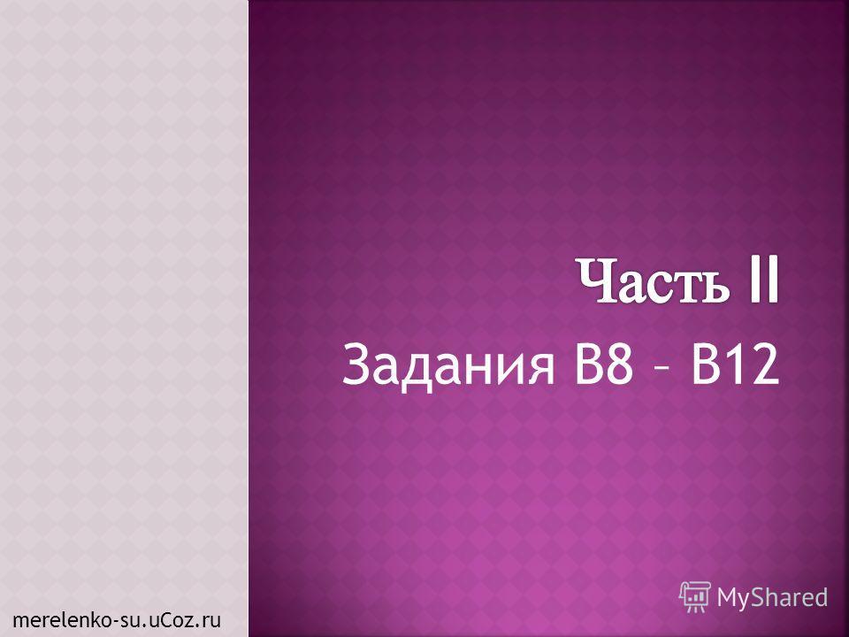 Задания В8 – В12 merelenko-su.uCoz.ru