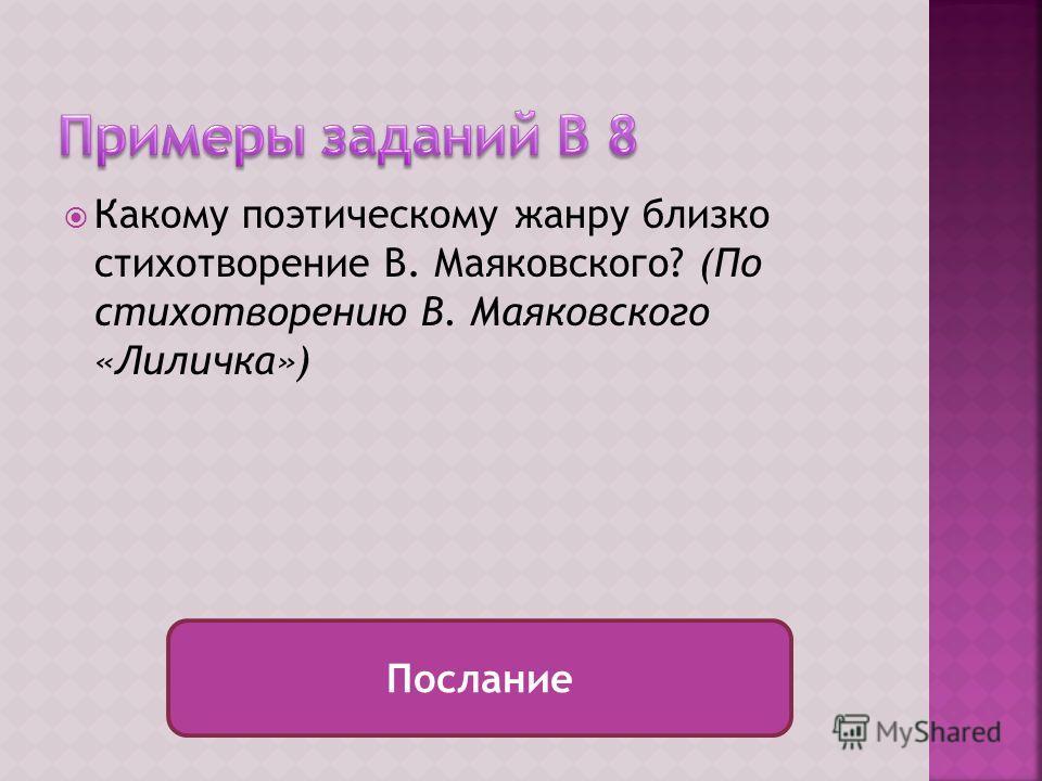Какому поэтическому жанру близко стихотворение В. Маяковского? (По стихотворению В. Маяковского «Лиличка») Послание