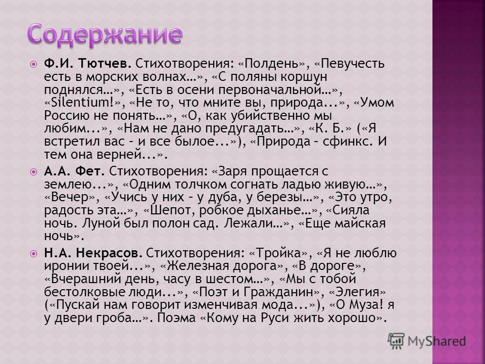 Ф.И. Тютчев. Стихотворения: «Полдень», «Певучесть есть в морских волнах…», «С поляны коршун поднялся…», «Есть в осени первоначальной…», «Silentium!», «Не то, что мните вы, природа...», «Умом Россию не понять…», «О, как убийственно мы любим...», «Нам