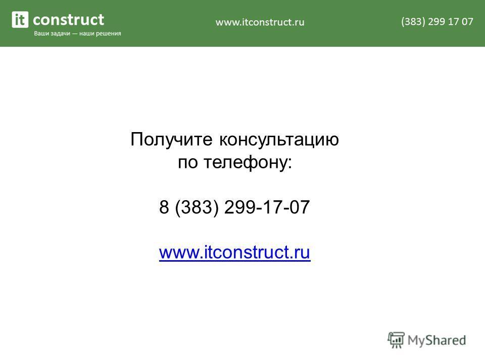 Получите консультацию по телефону: 8 (383) 299-17-07 www.itconstruct.ru