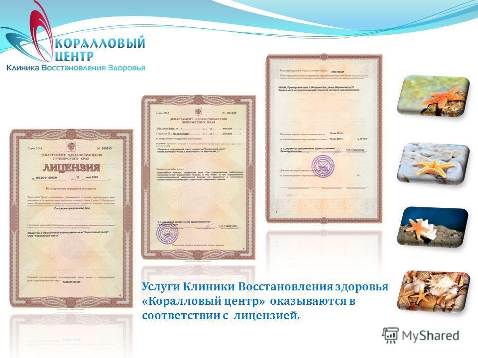 Услуги Клиники Восстановления здоровья «Коралловый центр» оказываются в соответствии с лицензией.