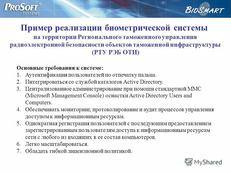 Основные требования к системе: 1.Аутентификация пользователей по отпечатку пальца. 2.Интегрироваться со службой каталогов Active Directory. 3.Централизованное администрирование при помощи стандартной MMC (Microsoft Management Console) оснастки Active